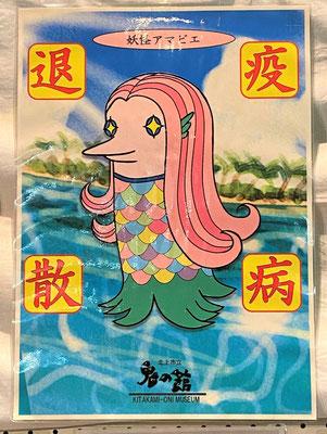 図03 博物館「鬼の館」のアマビエ(岩手県北上市)
