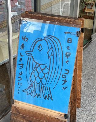 図01 商店街の店先のアマビエ(長野県上田市)