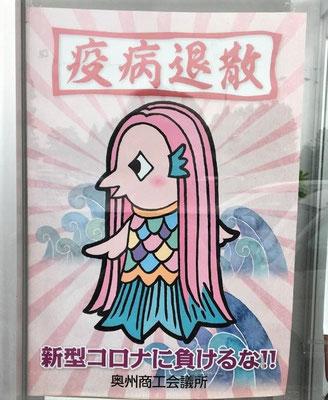 図02 飲食店の扉のアマビエ(岩手県胆沢郡金ケ崎町)