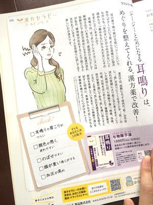 クラシエホールディングス様漢方セラピー雑誌広告イラスト