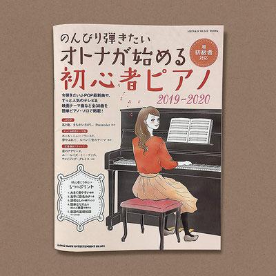 シンコーミュージック出版「のんびり弾きたい オトナが始める初心者ピアノ」表紙イラスト