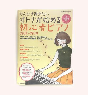 のんびり弾きたい オトナが始める初心者ピアノ 表紙イラスト