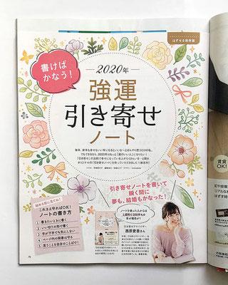 KADOKAWA出版レタスクラブ2020年1月号扉・中ページイラスト