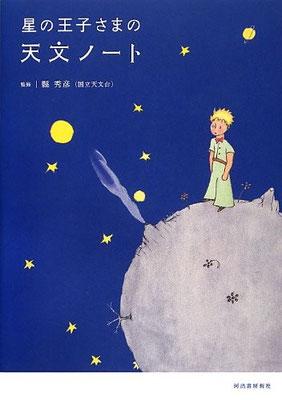 ©星の王子さまの天文ノート