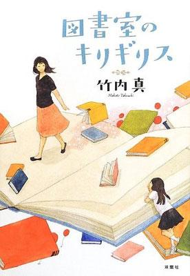 ⓒ図書室のキリギリス