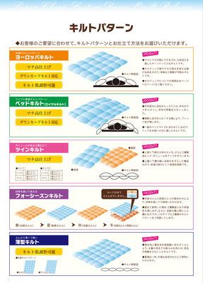 例えばベットの方はベッドの幅に特化したベッドキルトがお勧め。マンションにお住まいで部屋が通年を通して暖かめのお住まいならエレガントキルトがお勧めです。ご相談くださいませ。