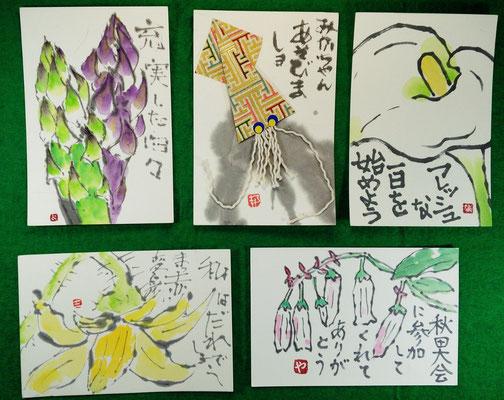 秋田からポストインした絵手紙のお返事が届き始めました