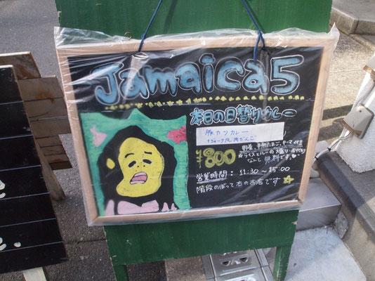 ジャマイカ5の看板