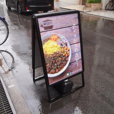 ディッシュカリー&レリッシュ(Dish curry & relish)の外観