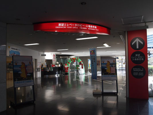 コスモタワー展望台への入り口