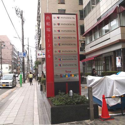 テノ.キッズルーム心斎橋