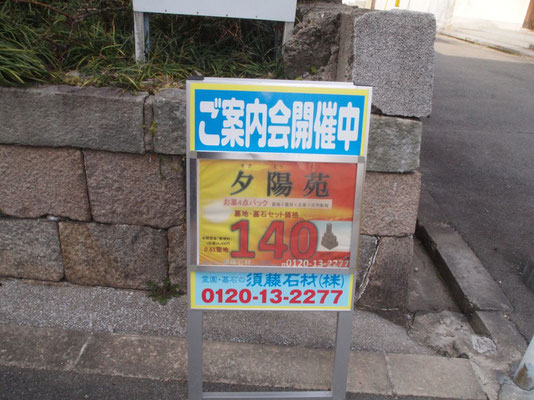 浄春寺・夕陽苑