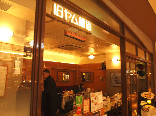 ルクア地下2階・旧ヤム鐵道