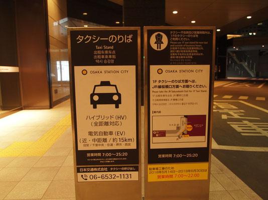 大阪駅・EVタクシー乗り場