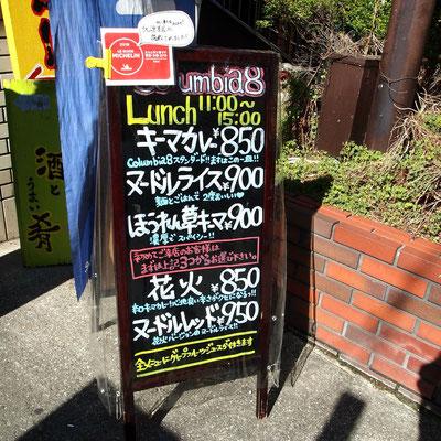 コロンビア8・堺筋本町店の看板