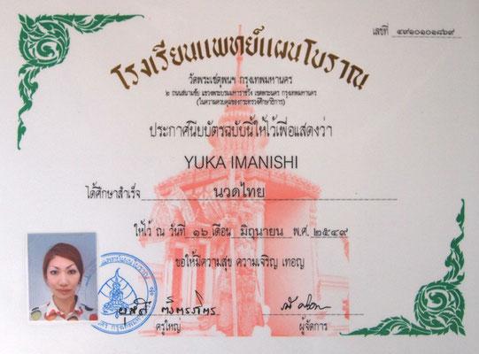 タイのマッサージ学校の修了証