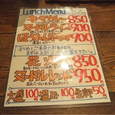 コロンビア8・堺筋本町店の店内メニュー