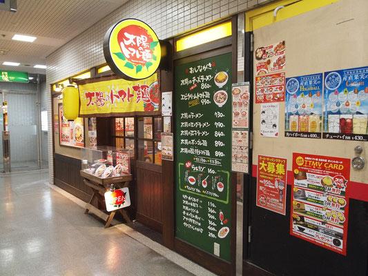 太陽のトマト麺なんば御堂筋グランドビル支店