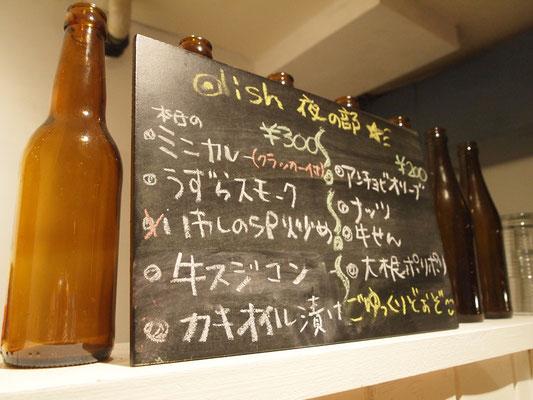 ディッシュカリー&レリッシュ(Dish curry & relish)の店内