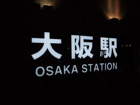 大阪駅・北側2階