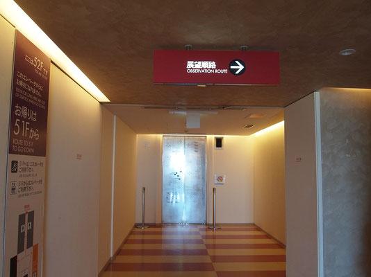展望台へのエレベーター