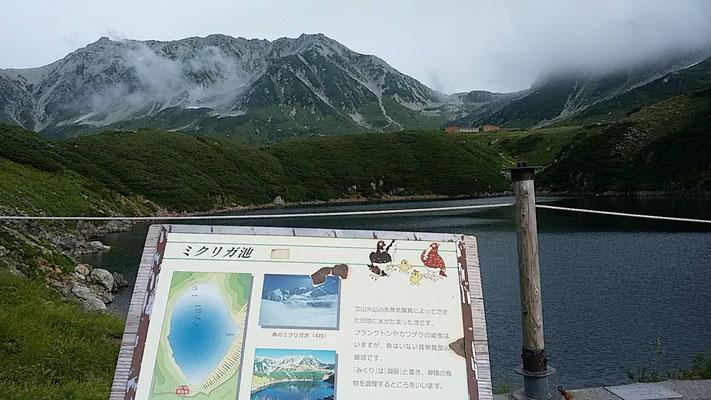 みくりが池からの立山三山