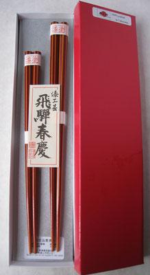 飛騨春慶八角箸