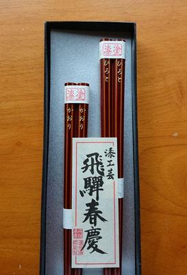 飛騨春慶八角箸に金色の文字。