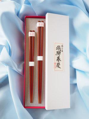 飛騨春慶 八角箸 夫婦
