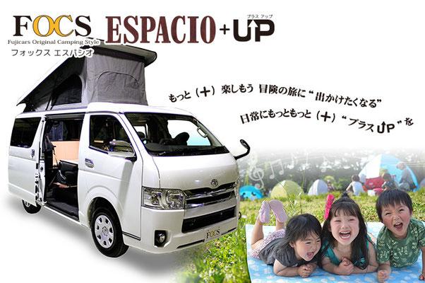 フジカーズジャパン_FOCS ESPACIO+UP