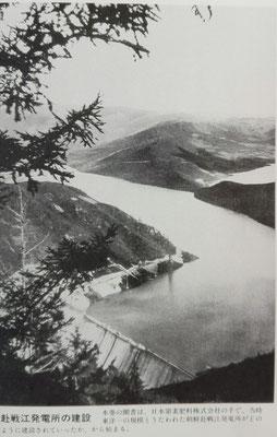 赴戦江ダム建設。 ここでも足尾銅山のために渡良瀬川の流れを変え、谷中村をつぶしたように、赴戦江の流れを変え、そこに暮らす人々の生活を根底から潰していった。