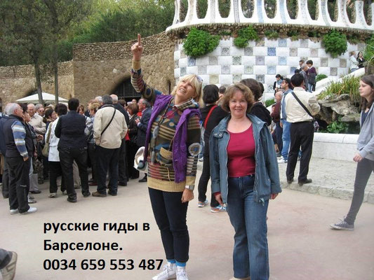Русский гид в Барселоне.