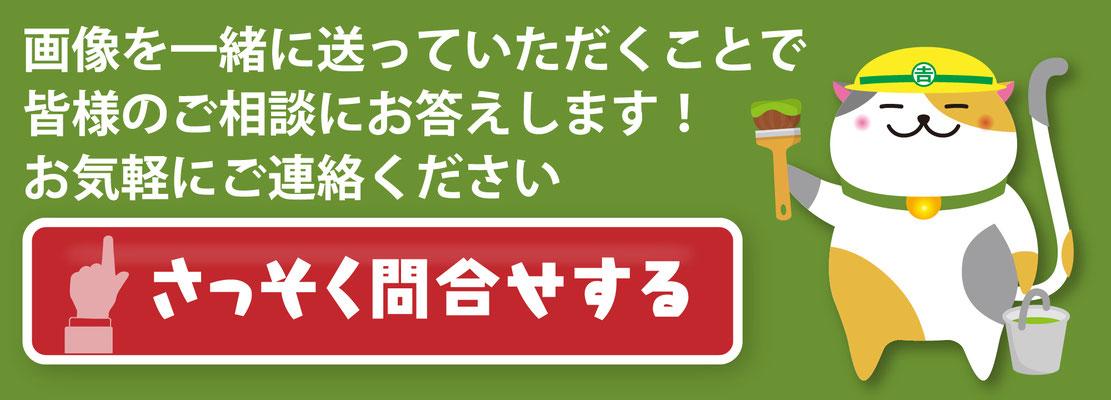 関市 吉川塗装 スマホで簡単 問合せ