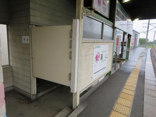 甘鉄基山駅トイレ