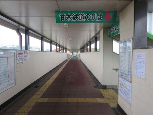甘鉄基山駅昇降口