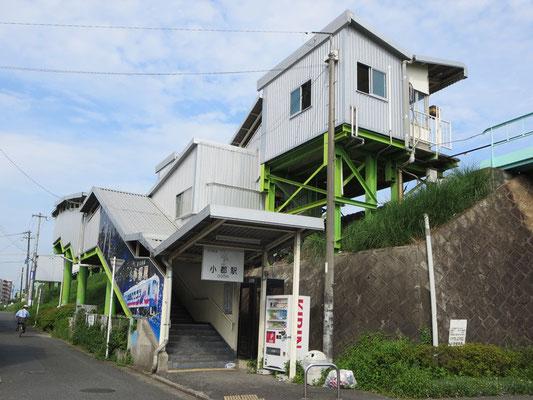甘鉄小郡駅