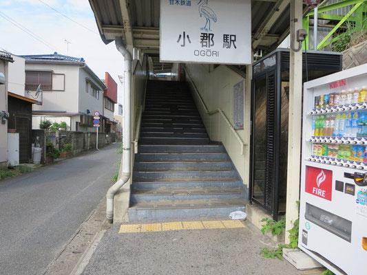甘鉄小郡駅昇降口
