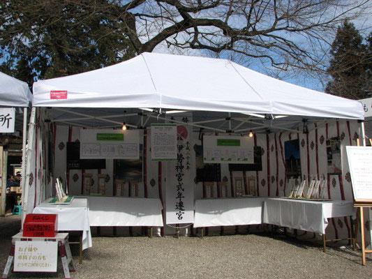 7)三方幕・朽木紋テント=新設ワンタッチテント:高麗神社(埼玉県)