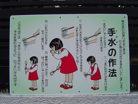 9)「手水の作法」看板=36×54cm
