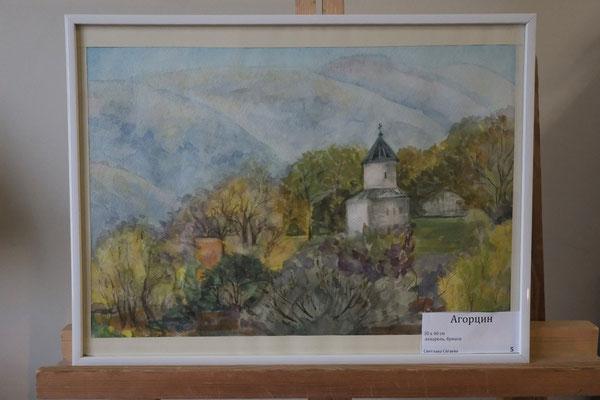 Агорцин - акварель, бумага, 30х40 см, художник - Светлана Сягаева (1 500 р)