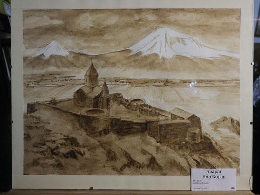 Арарат Нор Вирап - акварель, бумага, 30х40 см, художник - Светлана Сягаева (1 500 р)