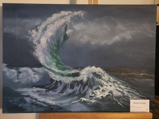 Взлёт волны - холст, масло, 50х70 см, художник - Светлана Сягаева (3 500 р)