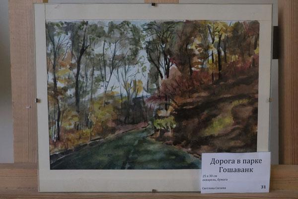 Дорога в парк. Гошаванк - акварель, бумага, 25х30 см, художник - Светлана Сягаева (1 500 р)