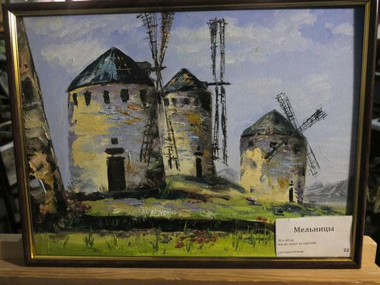 Мельницы - холст на картоне, масло, 30х50 см, художник - Светлана Сягаева (2 800 р)
