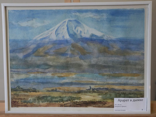 Арарат в дымке - акварель, бумага, 30х40 см, художник - Светлана Сягаева  (1 500 р)