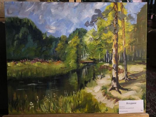 Ягодное - холст, масло, 40х50 см, художник - Светлана Сягаева (2 700 р)