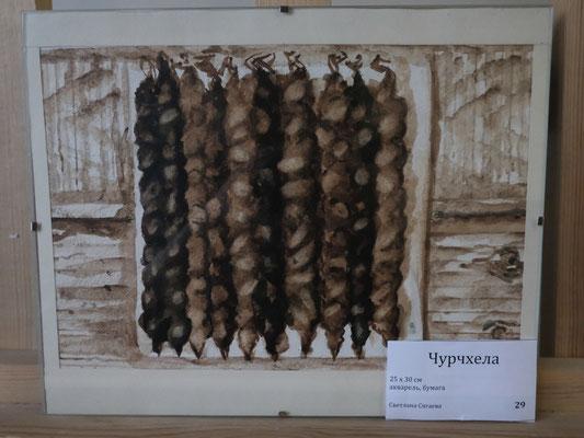 Чурчхела - акварель, бумага, 25х30 см, художник - Светлана Сягаева (1 500р)