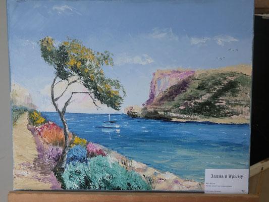 Залив в Крыму - холст, масло, 40х50 см, художник - Светлана Сягаева (не продаётся)