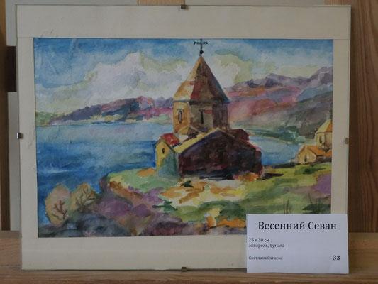 Весенний Севан - акварель, бумага, 25х30 см, художник - Светлана Сягаева (1 500р)
