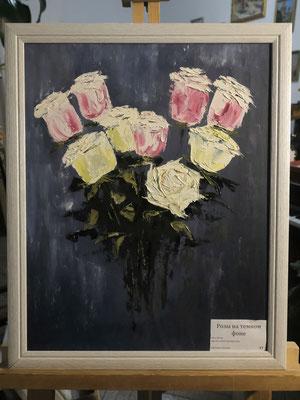 Розы на тёмном - холст на картоне, масло, 40х50 см, художник - Светлана Сягаева (2 800р)